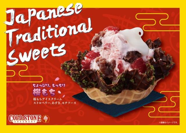 """コールド・ストーンに「桜もち」アイスが期間限定で登場っ! イチゴとあんこのトッピングで """"イチゴ大福"""" のような味がするよ"""