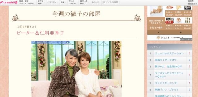 『徹子の部屋』にゲスト出演するピーターと仁科亜季子は「互いに結婚を意識した仲」!? 初恋の人でもあったらしい…