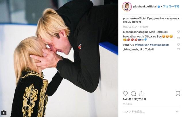 皇帝プルシェンコが息子とラブラブする姿にキュン! 羽生結弦選手に日本語でメッセージを送ることも