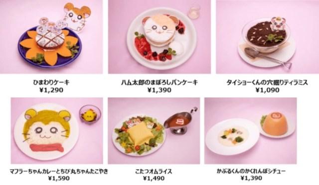 「ハム太郎カフェ」が東京と埼玉で期間限定オープンするよ~! ハムちゃんずデザインのメニューがどれもかわいくてたまらないのだ