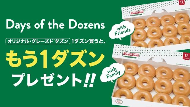【注目】クリスピー・クリーム・ドーナツが「1箱買うと、もう1箱無料」キャンペーンを開催! 今日からアプリ予約がスタートするよぉおおお!