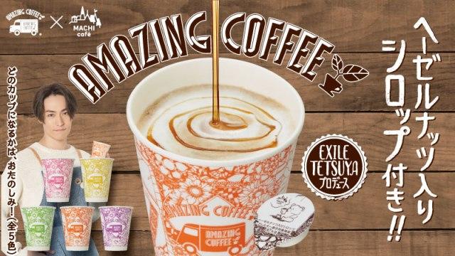 ローソンのヘーゼルナッツシロップ入りの「アメージングカフェラテ」が美味しそう! EXILEのTETSUYAのコーヒー店とのコラボです