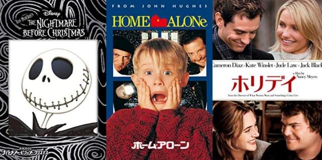 おすすめクリスマス映画3選! 映画ライターが「ラブ」「コメディ」「ファンタジー」で厳選したよ♪