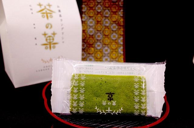 【京都の土産】濃い抹茶とホワイトチョコが溶け合ってクセになる「お濃茶ラングドシャ 茶の菓」#地元民が本当にオススメするお土産選手権