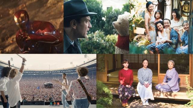 【2018年】オススメ映画ベスト5を映画ライターが厳選してご紹介! 「プーと大人になった僕」「万引き家族」など