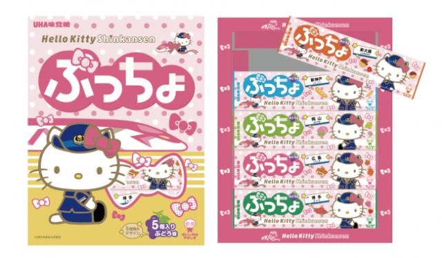 話題のハローキティ新幹線にちなんだ「オリジナルぷっちょ」が登場! 乗務員姿のキティさんがかわいいのです♡