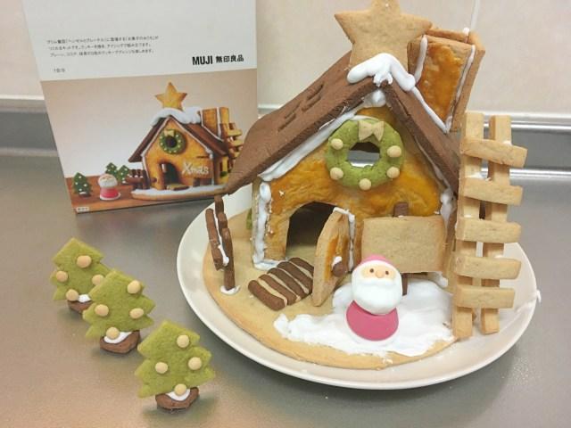 無印良品のお菓子の家「生地からつくる ヘクセンハウス」をひとりで作ってみた! 丁寧なレシピカードのおかげで無事に完成するよ