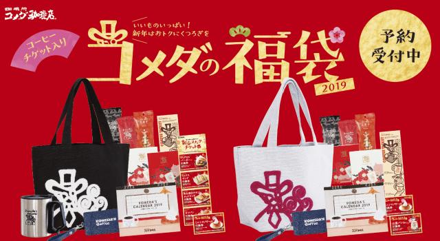 コメダ珈琲の2019年福袋は盛りだくさんで超お得! 一部店舗で予約受付中だよ〜!