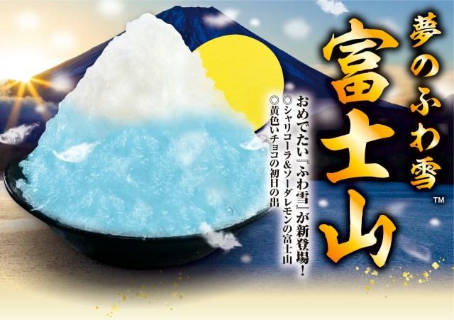 くら寿司に年末年始限定で「夢のふわ雪 富士山」が登場! 名前のとおり富士山そっくりで縁起が良さそうです