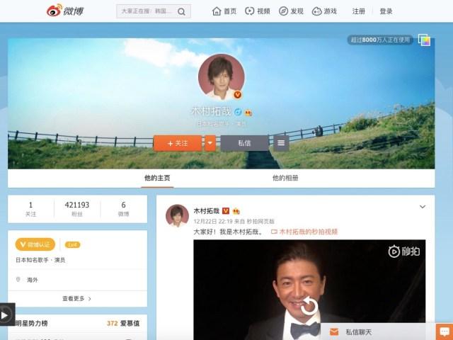 キムタクが中国最大のSNSサイト「Weibo」に降臨! アカウント開設3日でフォロワー数は42万超に達しています