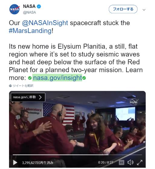 "NASAの探査機が火星に着陸成功! …のときに出たNASAスタッフによる ""独特すぎるハンドシェイク"" が話題に"