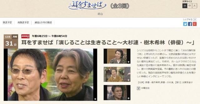 大杉漣さんと樹木希林さんも登場…今年亡くなった方々の生涯を振り返るシリーズ『耳をすませば』がNHKで放送されます
