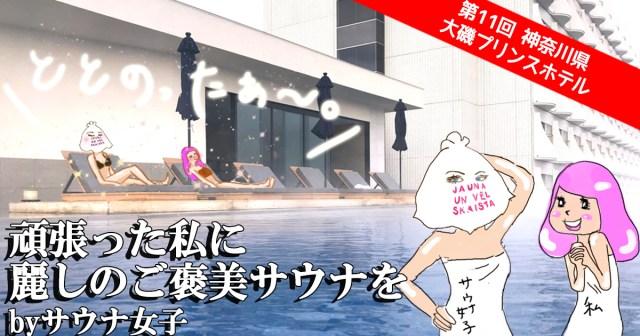 【快感♡サウナ女子の世界】第11回 海の見える絶景スパで「ご褒美サウナ」を体験… 神奈川・大磯プリンスホテル