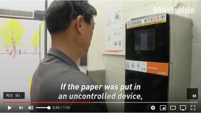 中国の公衆トイレに「顔認証システム」が導入される! 1度ペーパーを使ったあとは9分待たなきゃいけないらしい…