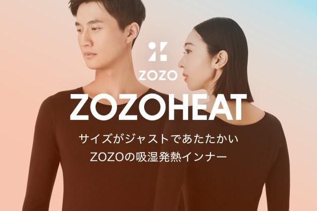 ZOZOがあったかインナー「ゾゾヒート」を発売! なんと自分のジャストサイズを選ぶことも可能なんだって