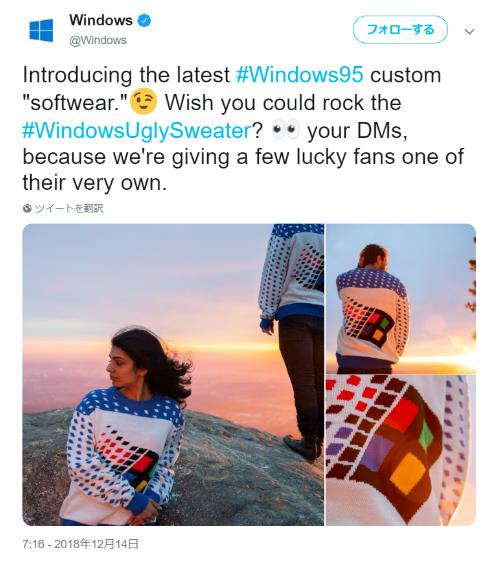【どうした公式】Windows95デザインのダサいセーターが登場! 公式ツイッターにDMすると抽選で当たるらしいよ