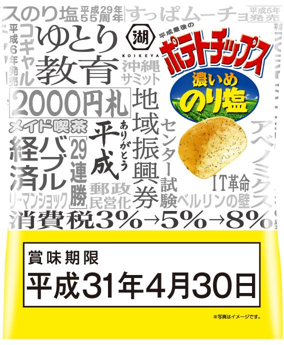 """【今日から】「平成最後の日が賞味期限」のポテチがローソン限定で発売されるよーっ! パッケージにびっしり """"平成を振り返る言葉"""" が書かれてます"""