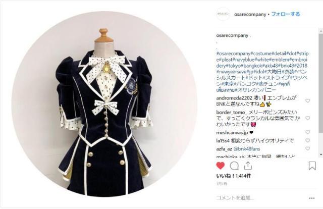 AKB48の紅白衣装が「センス良い」と超話題! 衣装を手がける『オサレカンパニー』のインスタで細部までチェックできるよ〜