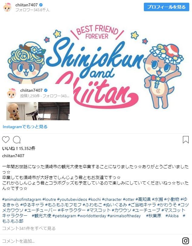 【今後は?】ちぃたん☆が自身の口から卒業を発表! プロフィール欄には「ポップティーン専属モデル」の文字が…!?