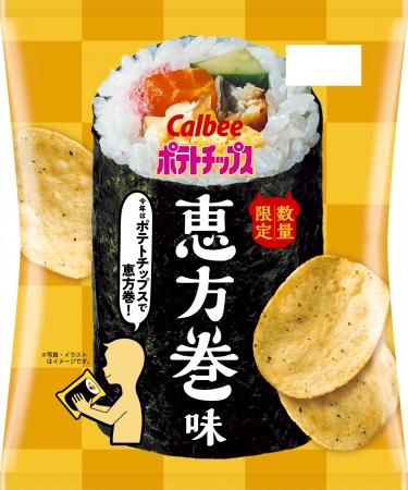 「恵方巻味のポテトチップス」が数量限定で爆誕! 袋から一気食いすると恵方巻きを食べてるように見えるらしい…