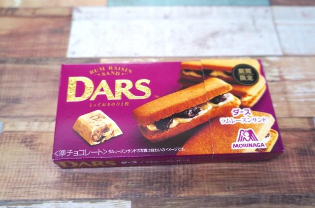 【超危険】ダースの限定「ラムレーズンサンド」が衝撃の美味しさ!あの超有名おみやげ「バターサンド」に激そっくりだよ…!!