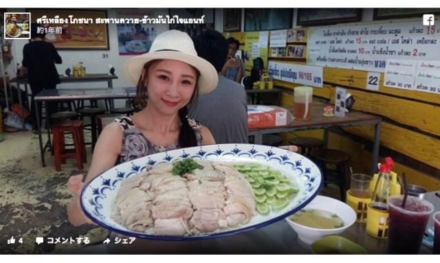 バンコクの「海南チキンライス3kg完食したら無料」のデカ盛り具合がヤバい! ギャル曽根ばりの大食い女子が海外にも!