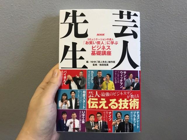 お笑いはビジネススキルに通じる!? 芸人の武器が詰まったビジネス書「芸人先生」は面白くて超参考になる本でした