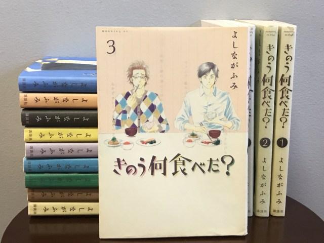 漫画『きのう何食べた?』が西島秀俊&内野聖陽で実写ドラマ化決定! 「安心感と期待しかない」「ありがとうテレ東さん」と歓喜に沸いています
