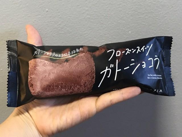 """ファミマ限定「フローズンスイーツガトーショコラ」に衝撃が止まらない! 見た目はチョコアイスだけど味は濃厚 """"ガトーショコラ"""" だよっ!"""