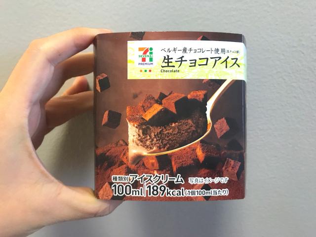 セブンの「生チョコアイス」は低カロリーなのに濃厚チョコがたまらん美味しさ! 生チョコがゴロゴロが入っています