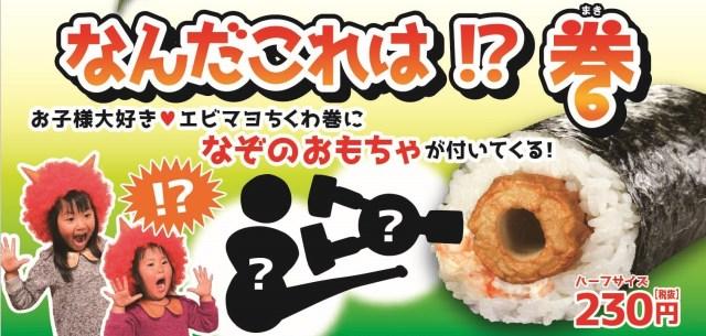 くら寿司の恵方巻が今年も攻めてる…! 揚げたちくわが丸ごと入った「なんだこれは!?巻」が不思議すぎます