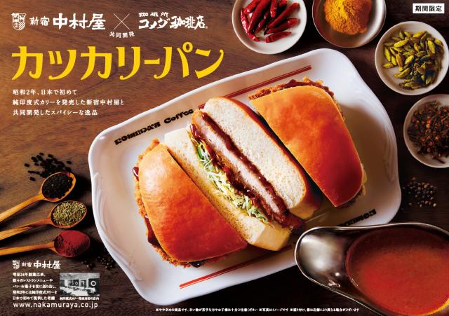 【本日から】コメダ珈琲が新宿中村屋とタッグした「カツカリーパン」が期間限定で登場するよ〜! カリーソースは本格的な辛さらしい
