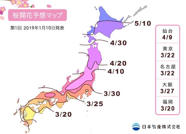 全国約1000カ所の桜の開花・満開日予想が発表されたよ! 東京でお花見に適しているのは3月30日・31日!?