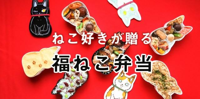 かわいすぎる「福ねこ弁当」に白、茶、ハチワレの3匹が仲間入り! 東京近郊で期間限定発売中です