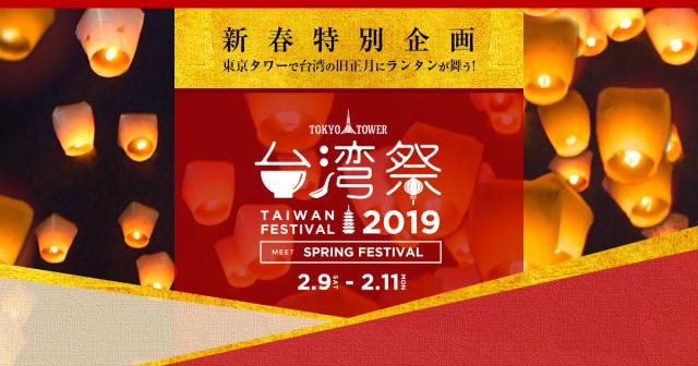 東京タワーで大人気の台湾祭が開催されるよ! 日本初上陸のグルメやランタンイベントなど「旧正月の台湾」を体験しちゃお!