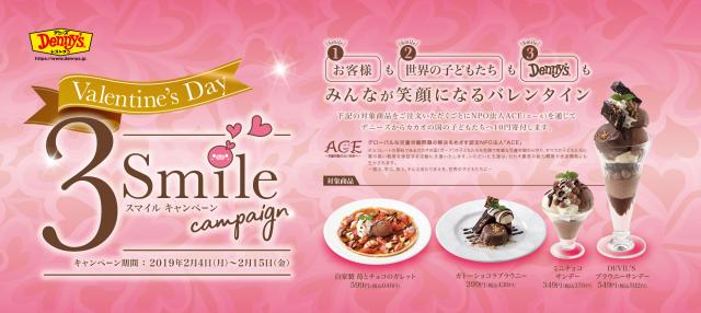 デニーズで「バレンタイン・スリースマイルキャンペーン」開催♡ チョコデザート1食につき10円を寄付できます