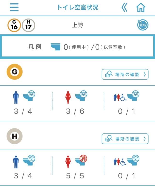 【便利】東京メトロのアプリで「駅のトイレの空室状況」が調べられるよ! 対象の駅は今後さらに広がる予定なんだって