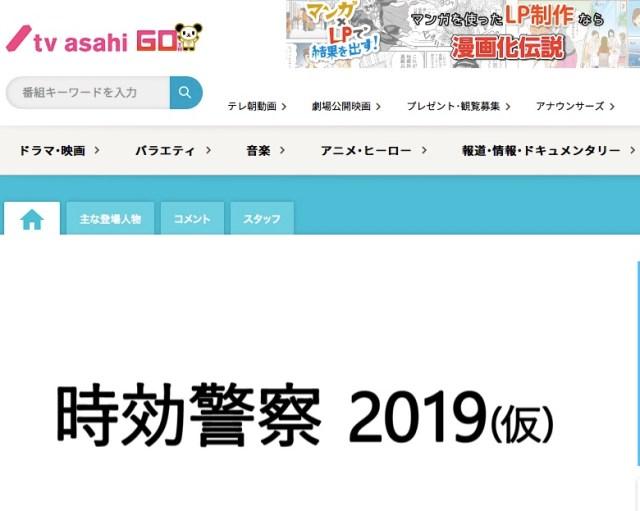 伝説のドラマ『時効警察』が12年ぶりに復活するってよー! オダギリジョー&麻生久美子のコンビ復活にネットは歓喜の声にあふれてます