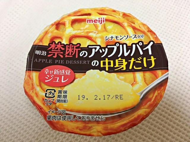 【検証】まずいと話題の「明治禁断のアップルパイの中身だけ」を食べてみた結果 → パンにのせて焼いたほうが美味しい