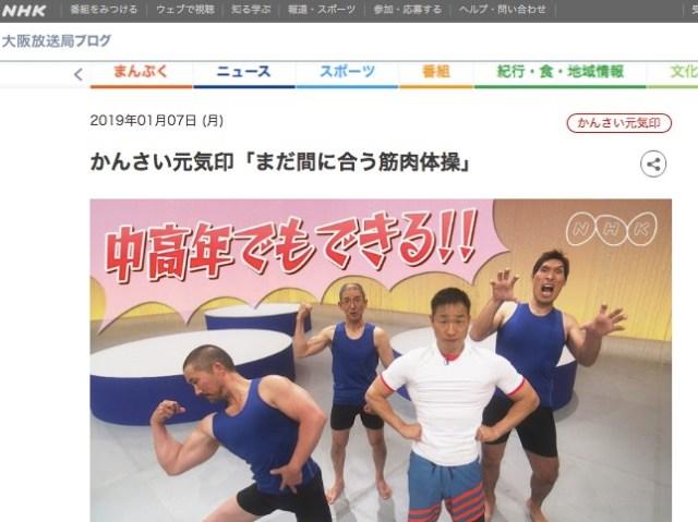 「筋肉体操」の関西版にご注目! 出演者と内容がちょこちょこ違う「まだ間に合う筋肉体操」が放送されるよ