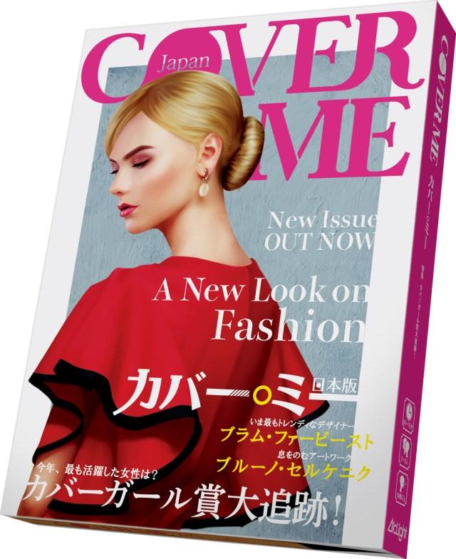 えっ、私がファッション誌の編集長に!? オシャレ好きな乙女必見のボードゲーム「カバー・ミー」が面白そう♪