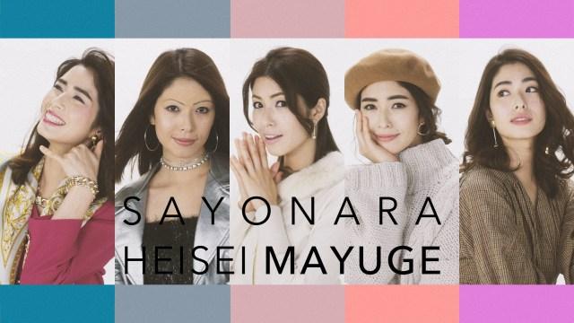 【再現動画】平成に流行った5つの「眉メイク」が違いすぎてスゴい! 同じモデルでも眉毛次第でここまで変わって見えるだなんて!
