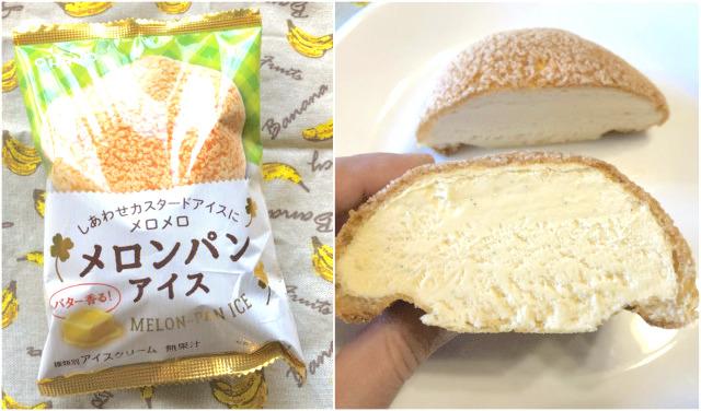 人気過ぎて即完した「メロンパンアイス」が復活したので食べてみた! メロンパンをイメージした丸いシューアイスです