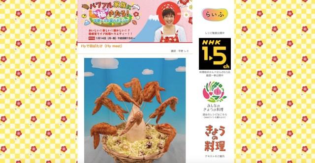 【平野レミ伝説】手羽先が空を飛んだ!! NHKの料理番組『パワフル家族に福きたる!』でまたもや伝説が生まれました