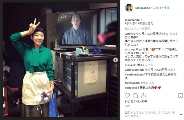 安藤サクラさんが夫・柄本佑さんとの奇跡的ツーショットを披露! テレビの画面に注目です