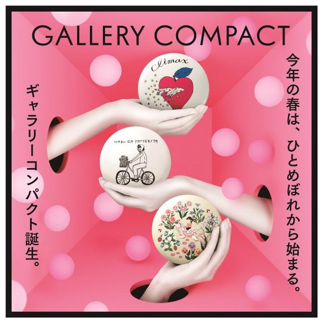 自分好みのデザインを選べる! 資生堂の新ブランド「ギャラリーコンパクト」からアートなデザインのプレストパウダーが登場するよ♪