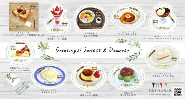 しろたえのレアチーズケーキから小川軒のレイズンウィッチまで! 東京のスイーツをモチーフにした切手が可愛すぎです