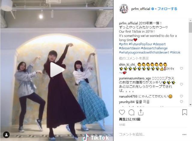 Perfumeの新作TikTokダンスは「にゃんこの手」がポイント! キレキレのダンスと3人の私服姿にも注目だよ