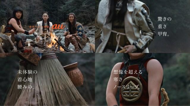 【三太郎】auがユニクロのCMを完全パロディー!! 「驚きの重さ、甲冑」「想像を超える寒さ、ノースリーブ」にジワります