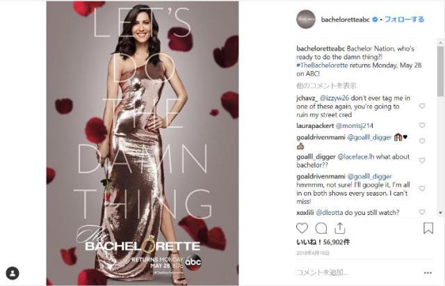 バチェラーの女性版『バチェロレッテ』がアマゾンプライムで制作決定! 才色兼備の女性1名を複数の男性が取り合う「婚活サバイバル番組」です